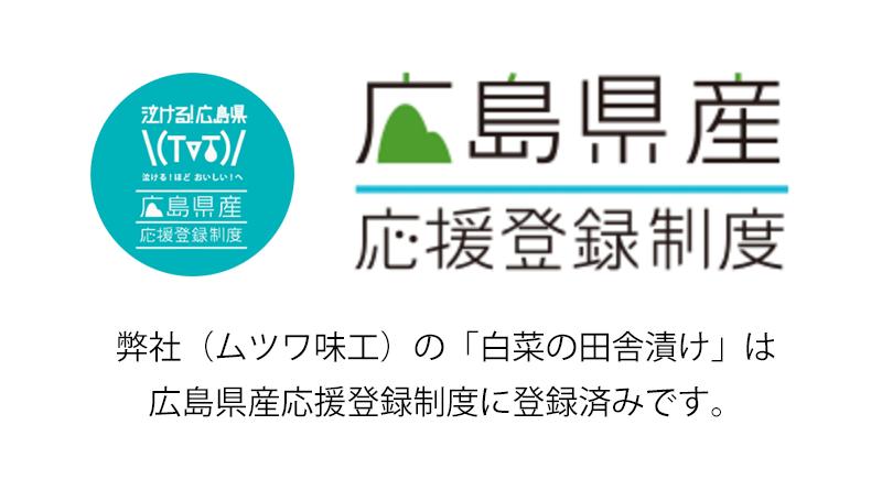 泣ける!広島県 広島県産応援登録商品です。