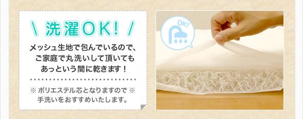 洗濯OK!