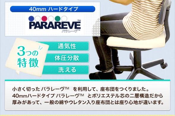 40mmハードタイプ|パラレーヴTM