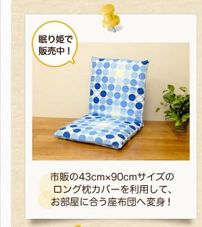 市販の43cm×90cmサイズの カバーを利用して、お部屋に合う座布団へ変身!