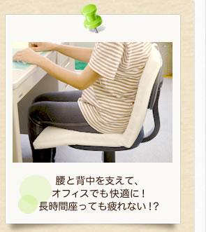 腰と背中を支える、背あてクッションにも!オフィスでも快適に。