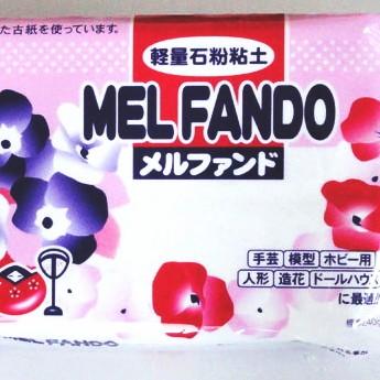 メルファンド・メルカラーファンド(軽量石粉粘土)