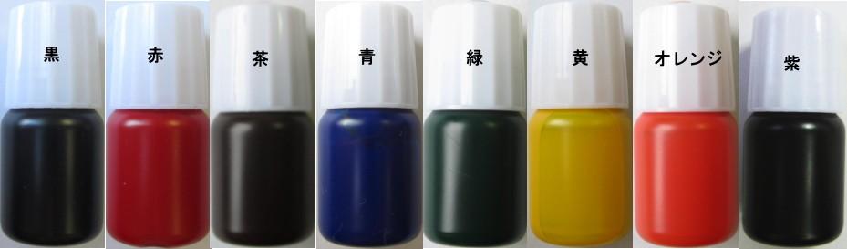 粘土屋の顔料・色