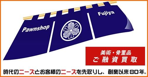 ご融資買取 美術・骨董品 フジヤ質店