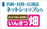名刺・封筒・広報誌のネットショップ「いんさつ畑」