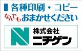 各種印刷・コピーの(株)ニチゲン