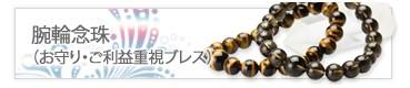 数珠ブレスレット(腕輪念珠)
