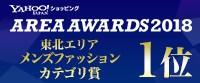 Yahoo!ショッピング AREA AWARDS 2017 福島県 ファッションカテゴリ賞を受賞