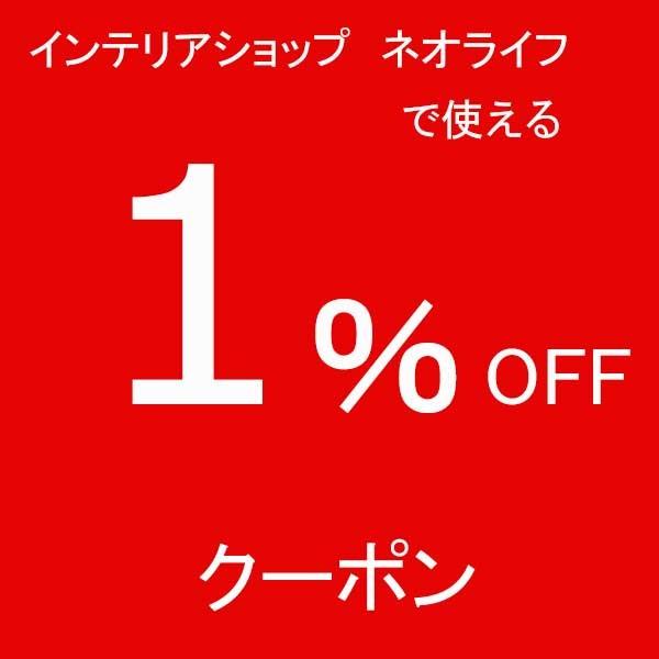 【インテリアショップ ネオライフで使える1%OFFクーポン♪】
