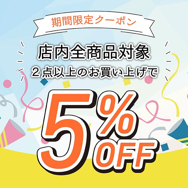 特別企画 2点以上購入 5%OFFクーポン!!