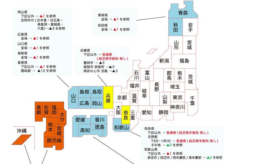 地図 本州 四国 九州 沖縄