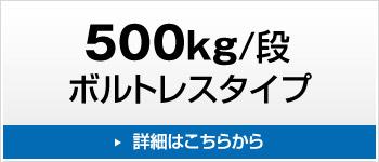組立図 500kg ボルトレス