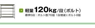 サイズ別カテゴリー 120kg
