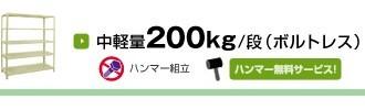 サイズ別カテゴリー 200kg