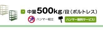 サイズ別カテゴリー 500kg