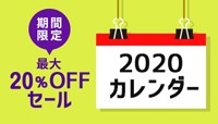 2020年カレンダーセール