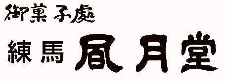 練馬風月堂 ロゴ