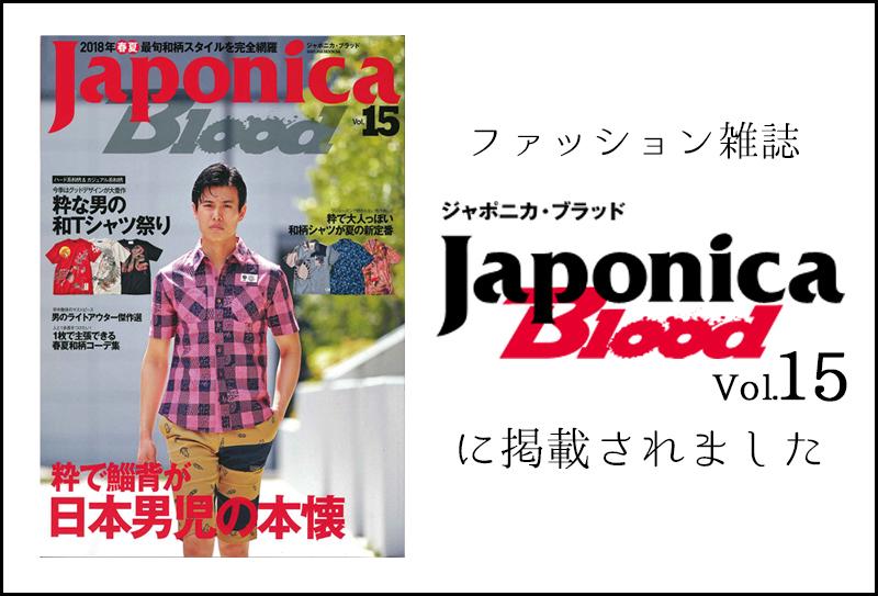 ファッション雑誌 Japonica blood(ジャポニカ ブラッド)に掲載されました。