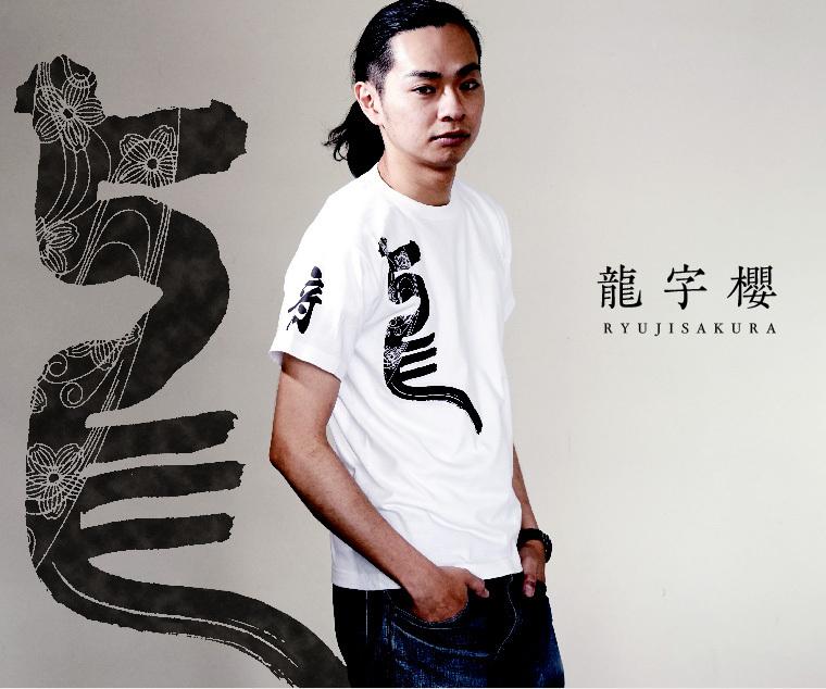龍字櫻 和柄Tシャツ
