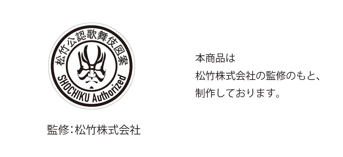 松竹歌舞伎コラボレーション 連獅子ヘッド