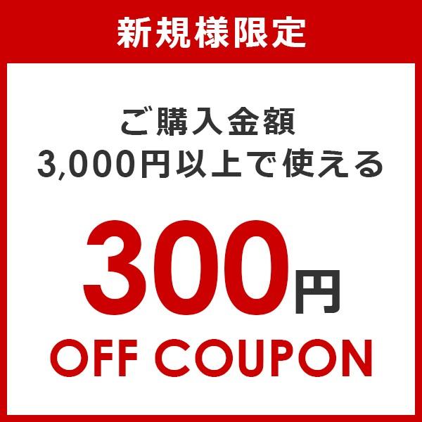 新規様限定300円OFFクーポン