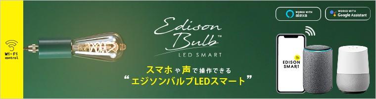 エジソンバルブLEDスマート