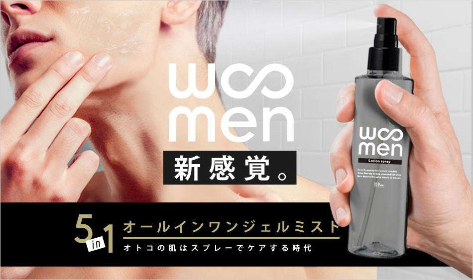 WOOMENオールインワン化粧水