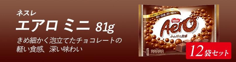 【メーカー直販】ネスレ エアロ ミニ×12袋セット