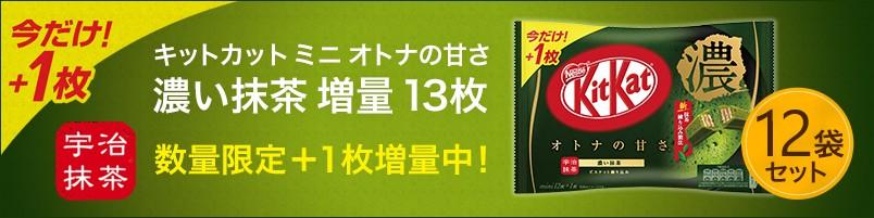 【ネスレ公式通販】キットカット ミニ オトナの甘さ 濃い抹茶 増量 13枚 ×12袋セット【KITKAT チョコレート】