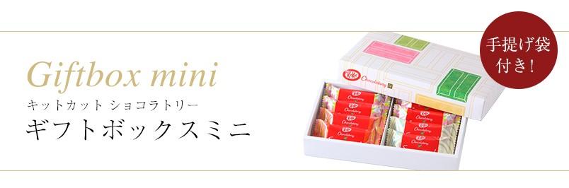 【メーカー直販】キットカット ショコラトリー ギフトボックス ミニ セット
