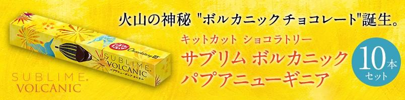 (メーカー直販)キットカット ショコラトリー サブリム ボルカニック パプアニューギニア 10本セット