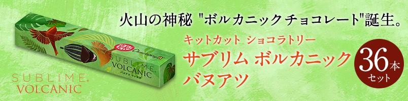 (メーカー直販・送料無料)キットカット ショコラトリー サブリム ボルカニック バヌアツ 36本セット