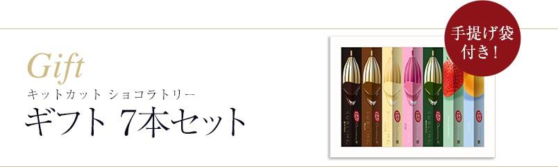 【ネスレ公式通販】キットカット ショコラトリー ギフト 7本セット【KITKAT チョコレート】