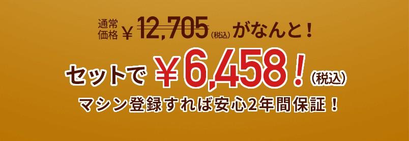 セットで¥6458!