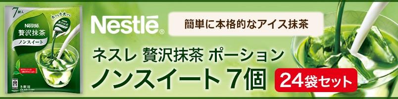 【ネスレ公式通販・送料無料】ネスレ 贅沢抹茶 ポーション ノンスイート 7個 ×24袋セット
