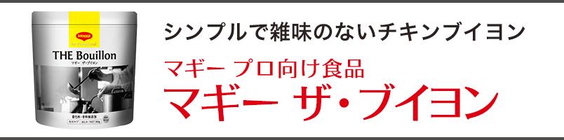 【ネスレ公式通販】マギー ザ・ブイヨン【業務用食品】