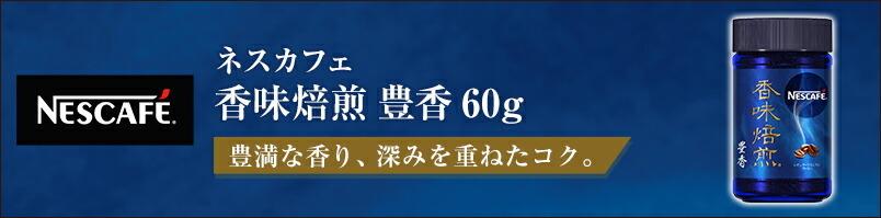 【ネスレ公式通販】ネスカフェ 香味焙煎 豊香 60g【脱 インスタントコーヒー】