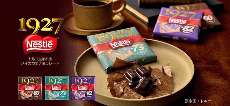 Nestle クラシックチョコレート 1927 新発売