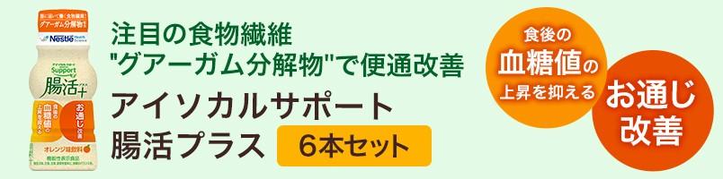 【ネスレ公式通販】アイソカルサポート 腸活プラス ACTLP6本セット