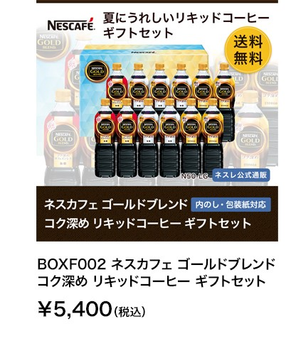 BOXF002 ネスカフェ ゴールドブレンド コク深め リキッドコーヒー ギフトセット