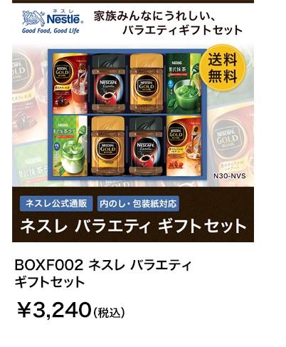 BOXF002 ネスレ バラエティ ギフトセット