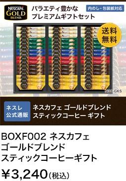 BOXF002 ネスカフェゴールドブレンドスティックコーヒーギフト