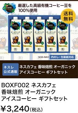 BOXF002 ネスカフェ 香味焙煎 オーガニック アイスコーヒー ギフトセット