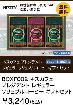 BOXF002 ネスカフェ プレジデント レギュラーソリュブルコーヒー ギフトセット