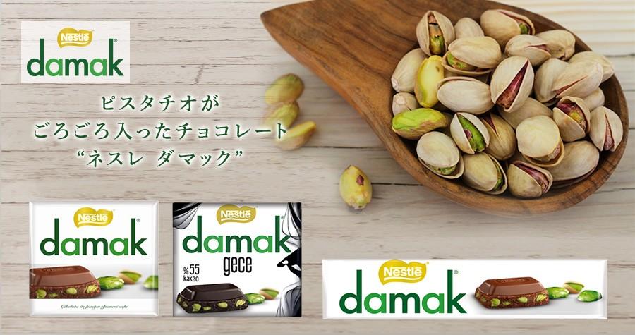 """ピスタチオがごろごろ入ったチョコレート""""ネスレ ダマック"""""""