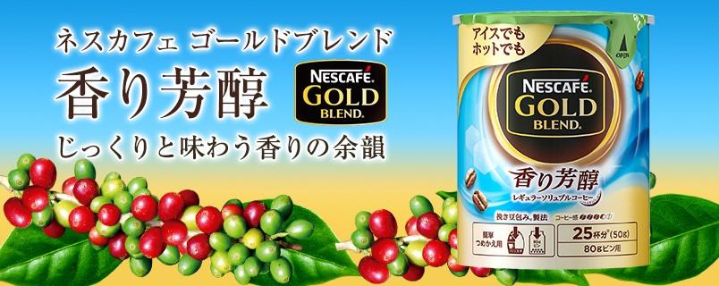 ネスカフェ ゴールドブレンド 香り芳醇