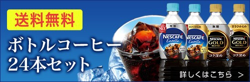 送料無料 まとめ買いが便利!ボトルコーヒー24本セット