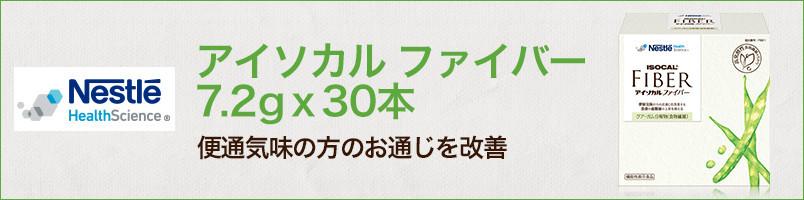 【ネスレ公式通販】アイソカルサポート ファイバー 7.2g×30