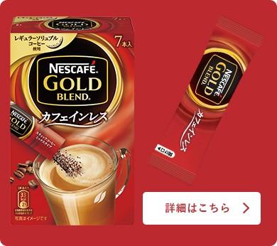 ネスカフェ ゴールドブレンド カフェインレススティック