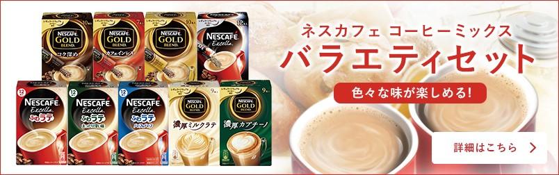ネスカフェ コーヒーミックスバラエティセット